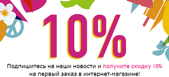 Акции THE BODY SHOP в Гороховце